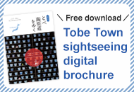 Tobe Town sightseeing digital brochure