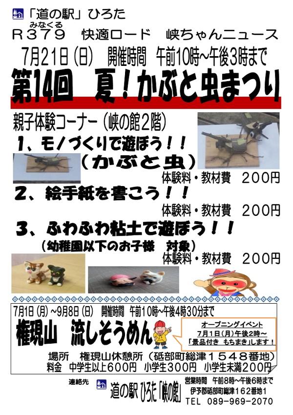 カブト虫まつり.jpg