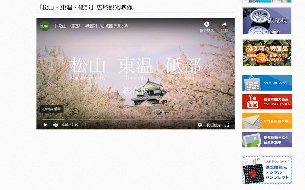 広域観光紹介.jpg