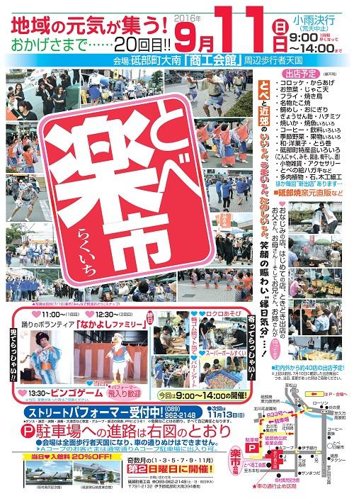 第20回 とべ楽市(ポスター).jpg