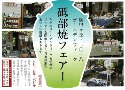 陶里ヶ丘(表).jpg