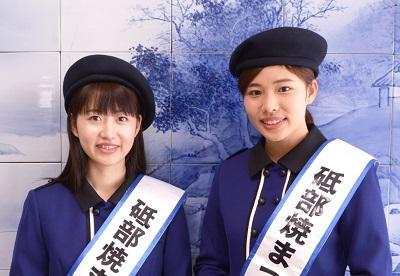 2019砥部焼まつり大使.jpg